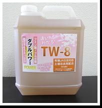 生長促進剤(TW-8)