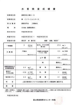水質検査成績書_循環処理水