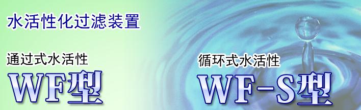 水活性濾過装置